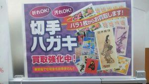 【駿河区で切手買取】静岡市駿河区で切手の買取なら買取専門店大吉イトーヨーカドー静岡店!