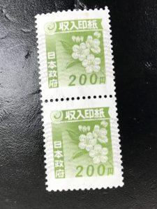 駿河区では収入印紙を売るなら大吉イトーヨーカドー静岡店まで!
