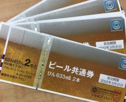 駿河区でビール券を売るなら大吉イトーヨーカドー静岡店まで!